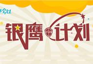 """2017年""""銀鷹計劃"""""""