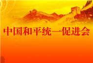 中國和平統一促進會