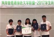 2017首屆海峽兩岸青年交流短視頻大賽 江蘇兩部作品獲獎