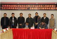 臺資企業成功簽署會澤牛欄江項目合作框架協議