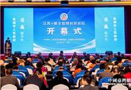 2018江蘇新北智慧社區論壇舉行 推動基層交流互動