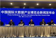 【壯闊東方潮 奮進新時代】2018中國國際大數據産業博覽會閉幕