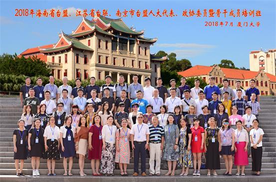 江蘇和海南臺籍人大代表和政協委員培訓班在廈門大學舉辦