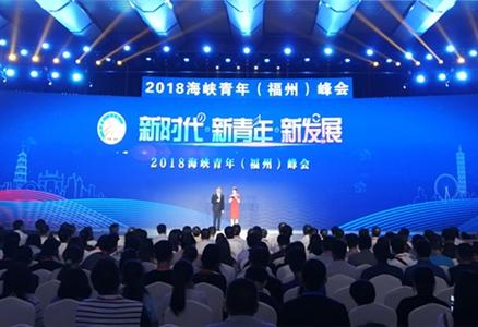 2018年海峽青年(福州)峰會在榕舉行.jpg