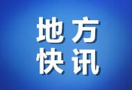 """福州市公佈""""68條具體措施""""對接單位聯繫方式"""