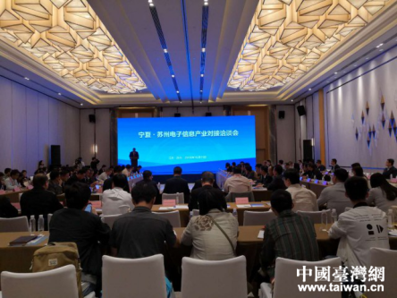 寧夏江蘇電子資訊産業對接洽談會在蘇州舉行
