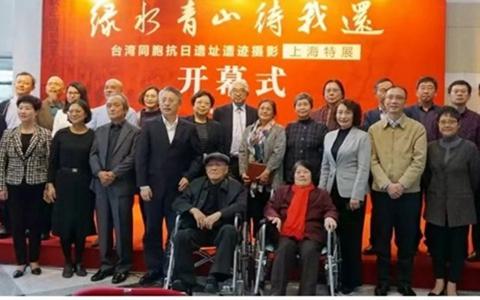 臺灣同胞抗日遺址遺跡攝影展在上海展出