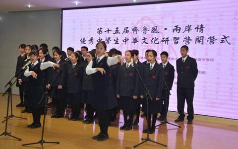 """第十五屆""""齊魯風兩岸情""""優秀中學生中華文化研習營開營"""