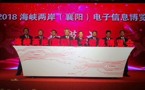 首屆海峽兩岸(襄陽)電博會開幕  參展客商超200人