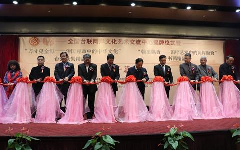兩岸篆刻書畫展開幕式在京舉行