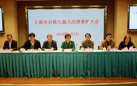 盧麗安:繼往開來抵礪奮進一一上海市臺聯九屆八次理事擴大會議謀新局