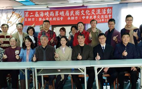 第二屆海峽兩岸峨眉武術文化交流活動在臺北舉行