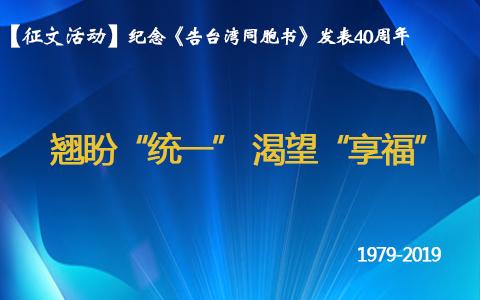 """翹盼""""統一"""",渴望""""享福"""".jpg"""