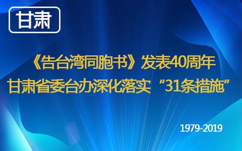 """《告臺灣同胞書》發表40週年 甘肅省委臺辦深化落實""""31條措施"""""""