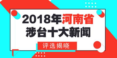 """""""2018年河南省涉臺十大新聞""""評選揭曉"""