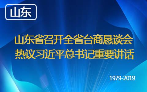 山東省召開全省臺商懇談會 熱議習近平總書記重要講話