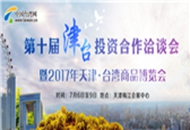 第十屆津臺投資合作洽談會暨2017年天津.臺灣商品博覽會