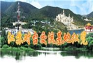 江蘇對臺交流基地縱覽
