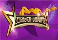 2016年閩臺關係十大新聞評選