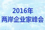 2016兩岸企業家峰會