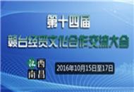 第十四屆贛臺經貿文化合作交流大會