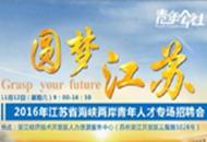 2016年江蘇省海峽兩岸青年人才專場招聘會