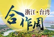 2016浙江臺灣合作周