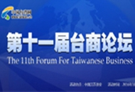 第十一屆臺商論壇