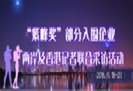 """江蘇臺企""""紫峰獎""""入圍企業聯合採訪活動將舉行"""