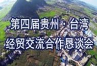 第四屆貴州臺灣經貿交流合作懇談會
