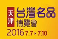 2016天津臺灣名品博覽會