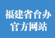 福建省臺辦官方網站
