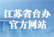 江蘇省臺辦官方網站