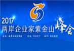 2017兩岸企業家紫金山峰會