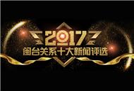2017年閩臺關係十大新聞評選
