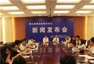 第九屆豫臺經貿洽談會9月22日鄭州舉行