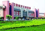 臨沂蘭山區成為臺企重點投資地區