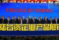 大陸臺資企業産品展銷會南京開幕 臺商感慨30年發展成就