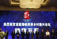 首屆海峽兩岸鄉村振興論壇寧海舉行 簽約項目超百億元