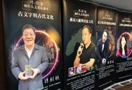 兩岸人文名家臺北開講 詮釋中華文化之傳承創新
