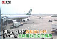 臺灣:班機延誤逾5小時 可全額退款免手續費