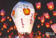 元宵節:1200盞天燈接力 平溪夜空放閃.jpg