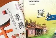2013年的臺灣歷史課本m.jpg
