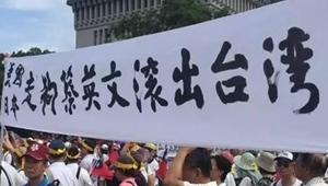 反對蔡英文的臺灣民眾.jpg