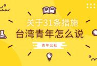 31條措施臺灣青年怎麼説