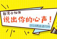 2018兩會進行時 臺灣小夥伴快來説出你的心聲!
