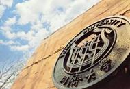 同濟大學招生簡章