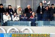 美朝將分別派代表團參加平昌冬奧會閉幕式 雙方會否借機直接接觸是關注焦點