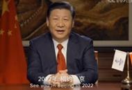 國家主席習近平和億萬中國人民向世界發出邀請