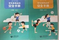 揭秘全國首部學生體育運動安全手冊 你的孩子需要嗎?